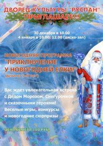 Новогодняя программа «Приключение у Новогодней Ёлки!» @ Дворец культуры «Руслан»