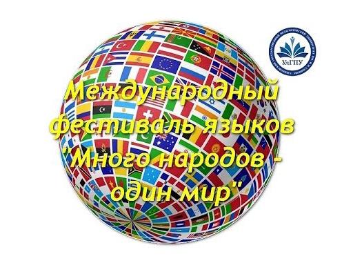 XVI Международный фестиваль языков «Много народов – один мир» @ УлГПУ (пл. Ленина, д. 4)