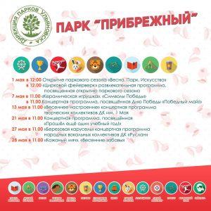 Концертная программа творческих коллективов ДК им. 1 Мая «Весеннее настроение» @ Парк «Прибрежный»