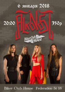 """Выступление группы """"Alkonost"""" @ BIKER CLUB HOUSE (ул. Федерации, д. 18)"""