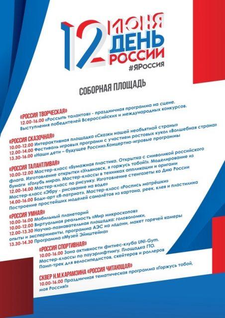 День России на Соборной площади