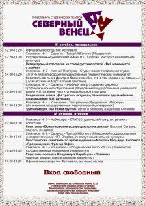 Второй Фестиваль студенческих театров Приволжского федерального округа «Северный Венец» @ УлГТУ (Северный Венец, 32 )