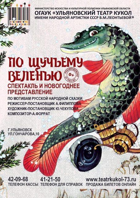 """Спектакль """"По щучьему веленью"""" @ Театр кукол (ул. Гончарова, 10)"""