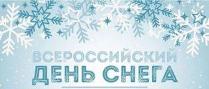 День снега, праздничная программа
