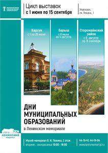Выставка-презентация Старой Майны @ Выставочный зал Музея-мемориала В.И. Ленина (2 этаж)