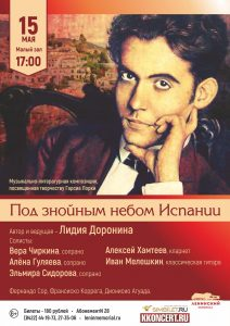 Музыкально-литературный спектакль «Под знойным небом Испании» @ Малый зал Ленинского мемориала