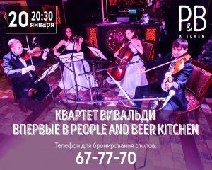 """Выступление """"Квартет Вивальди"""" @ """"P&B Kitchen"""" (ул. К.Марса, д. 4a/1)"""