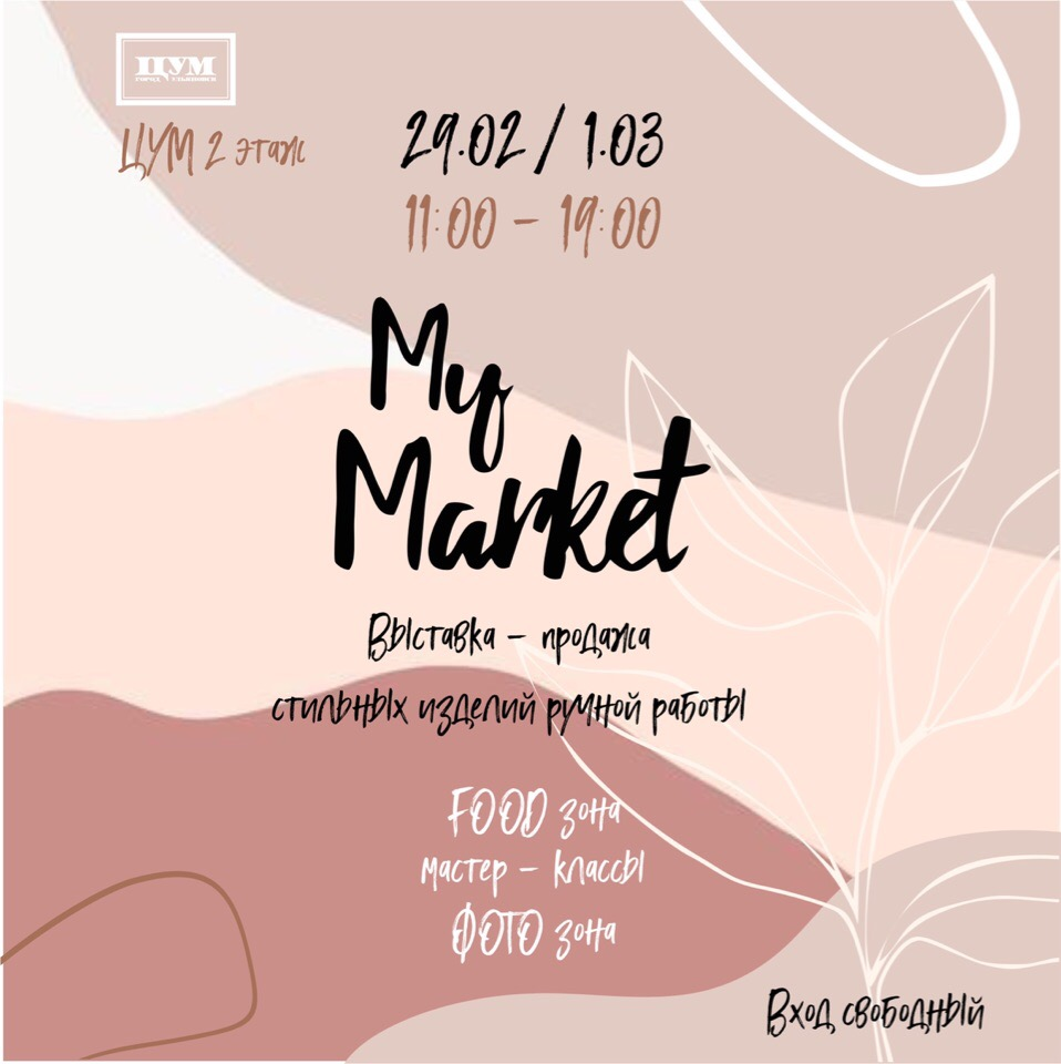 Весенний My Market в ЦУМе