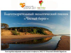 Второй экологический пикник «Чистый берег»