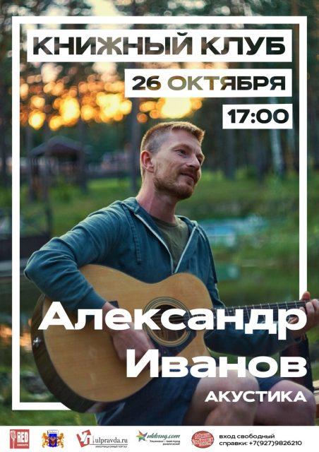 Александр Иванов в Книжном клубе