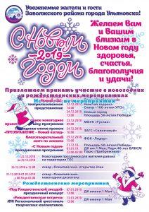 Новогодние мероприятия в заволжском районе, программа