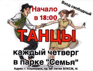 Танцы в парке «Семья» @ Семья городской парк (пр-т 50-летия ВЛКСМ, 15)