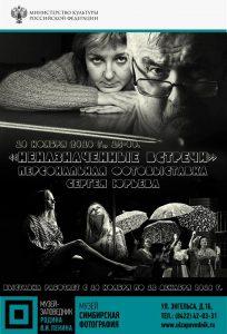 Персональная выставка фотографа Сергея Юрьева  «Неназначенные встречи» @ Музей Симбирская фотография  (ул. Энгельса, 1б)