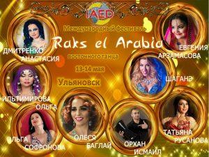 Международный фестиваль восточного танца «Raks el Arabia» @ Дворец культуры имени 1 Мая