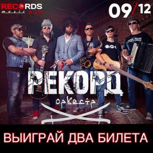 "Концерт группы ""Рекорд Оркестр"" @ «Records Music Pub» (ул. Гончарова, 48)"