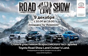 Всероссийский тест-драйв года Род-шоу Тойота Ленд Крузерс Ленд @ ТРЦ Аквамолл (Московское шоссе, д. 108)