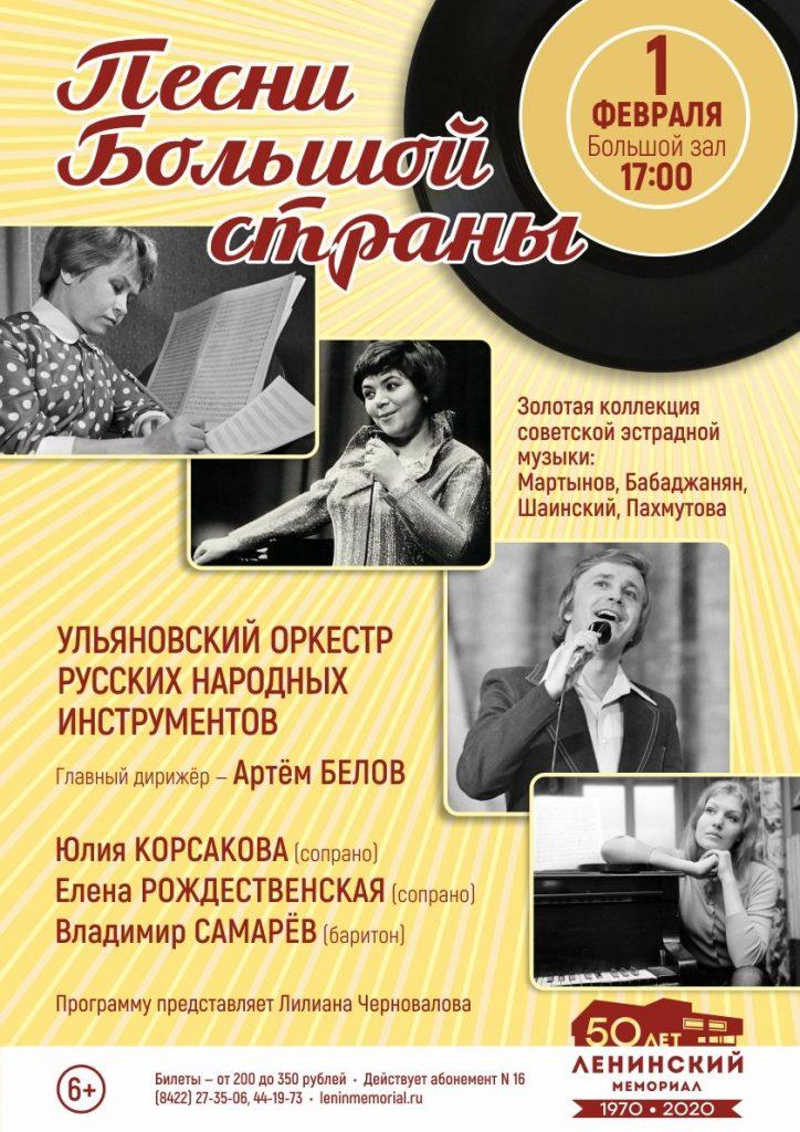 Концертная программа «Песни большой страны»