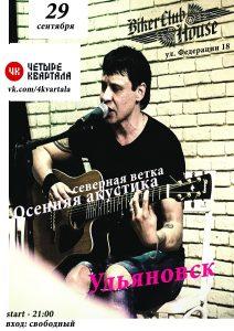 "Концерт группы ""Четыре квартала"" @ BIKER CLUB HOUSE (ул. Федерации, д. 18)"