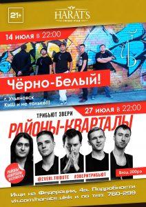 """Выступление группы """"Черное-белое"""" @ HARAT`S PUB (ул. Федерации, д. 4а)"""
