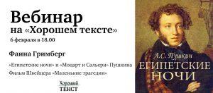 Вебинар с поэтом и писателем Фаиной Гримберг @ Библиотека №8 (проспект Нариманова, д. 106)