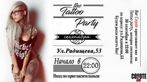 """Вечерника """"Tattoo party"""" @ Бар """"COYOTE"""" (ул.Радищева, д. 53)"""
