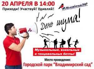 «День шума» @ Владимирский сад