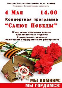 Праздничный концерт «Салют Победы» @ Музыкальное училище УлГУ