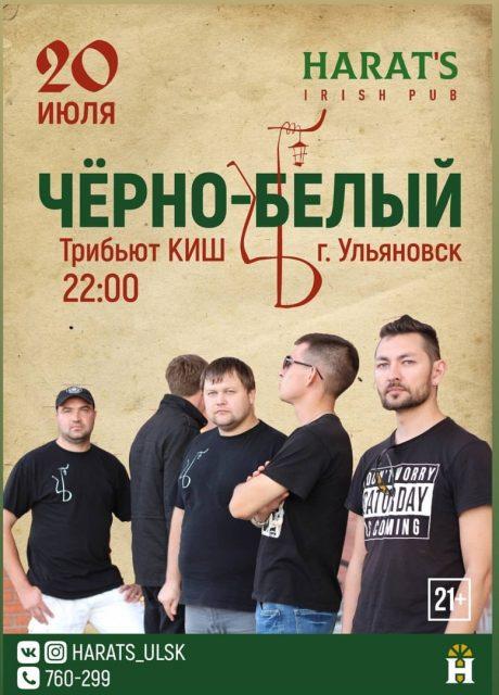 """Трибьют КИШ группы """"Черно-белый"""" @ HARAT`S PUB"""