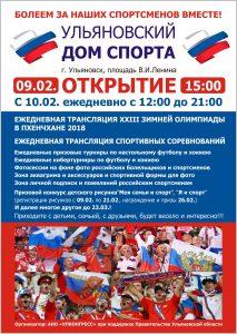 Открытие Ульяновского Дома спорта @ Площадь В.И. Ленина
