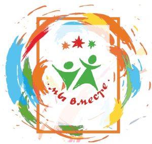 Межрегиональный инклюзивный культурный фестиваль-форум «Мы – вместе!»