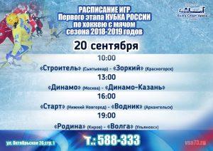 Расписание матчей 1 этапа Кубка России по хоккею с мячом @ Волга-Спорт-Арена | Дворец Спорта |Октябрьская улица, 26Б