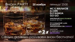 "Вечеринка ""Виски party"" @ Calbasa club (пр-т Созидателей, 23а)"