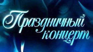 Концерт «Лейся звон над городом Симбирском» @ ДК имени 1 Мая (ул. Ленинградская, д. 4/9)