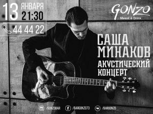 Акустический концерт Саши Минакова @ Gonzo Bar (ул. Гончарова, д. 48)