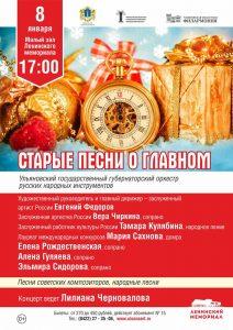 """Концерт """"Старые песни о главном"""" @ Малый зал Ленинского мемориала"""