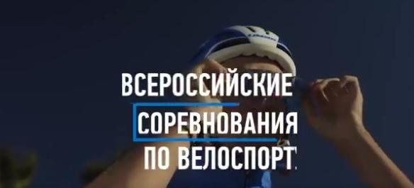 Всероссийские соревнования по велоспорту на Кубок «ГазпромРусВело» @ Соборная площадь