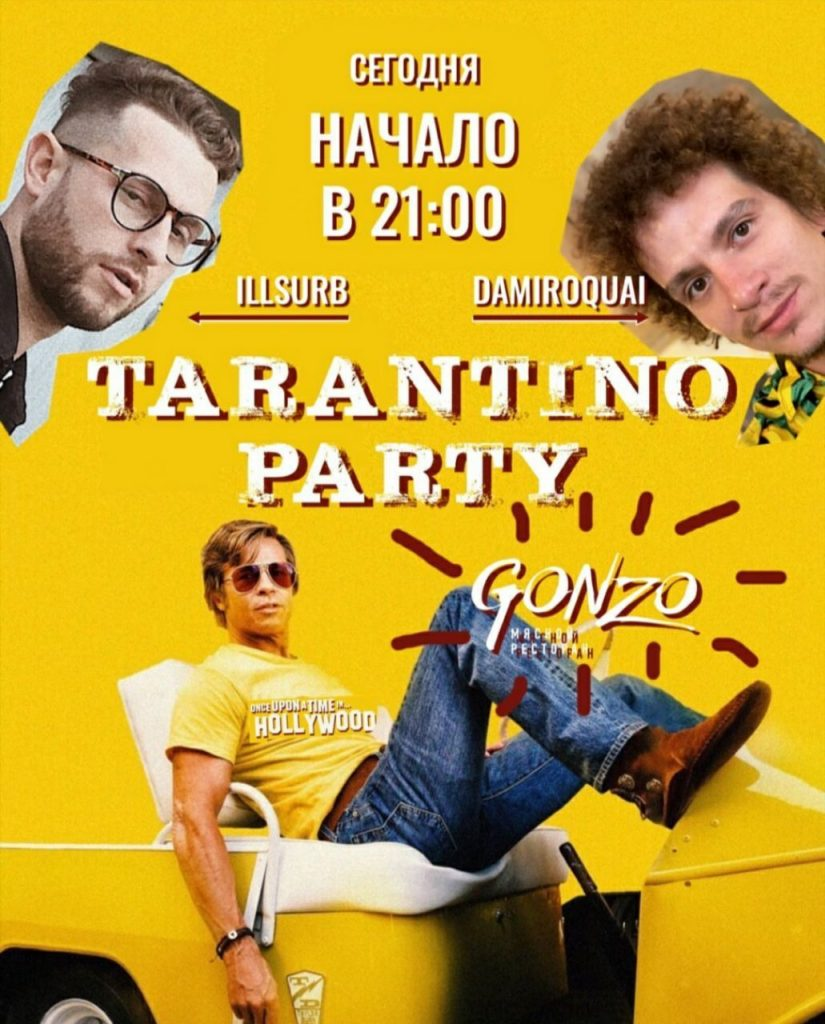 TARANTINO PARTY в Gonzo Bar