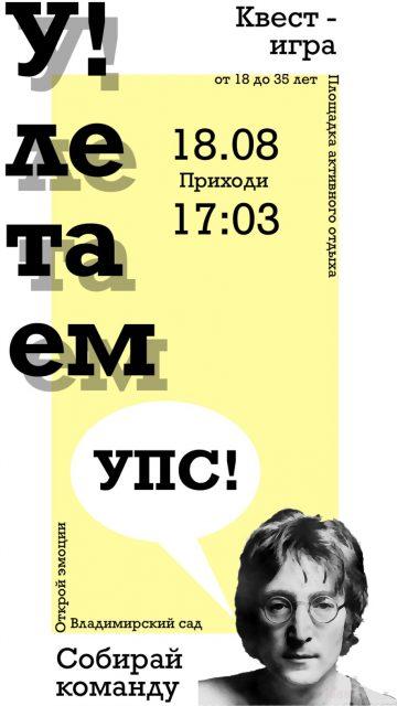 """Квест-игра """"У!Летаем"""" во Владимировском саду @ ВЛАДИМИРСКИЙ САД"""
