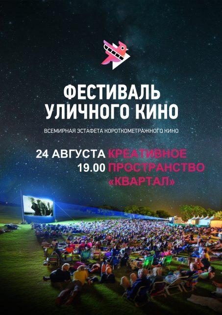 """Фестиваль уличного кино в """"Квартале"""" @ Квартал"""
