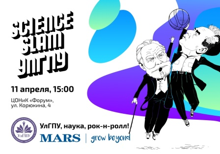 Science Slam в УлГПУ @ УлГПУ (пл. Ленина, д. 4)