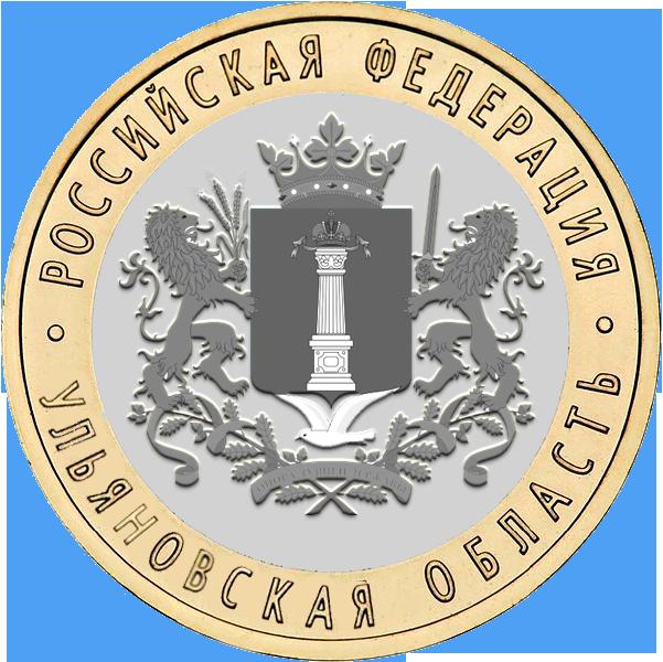 Сколько стоит монета 10 рублей ульяновская область нумизматика иностранные монеты