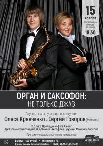 """Концерт """"Орган и саксофон: не только джаз"""" @ Лютеранская церковь ул. Ленина, 100"""
