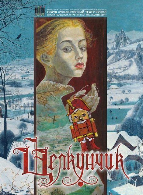 """Спектакль """"Щелкунчик"""" @ Театр кукол (ул. Гончарова, 10)"""