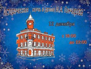 Историческая ночь 2018 в Доме Гончарова @  Дом Гончарова, ул.Ленина, д. 134/20.