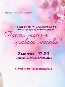 Концерт «Пусть миром правит любовь!», при участии Пьера Нарцисса @ ДК «Губернаторский»