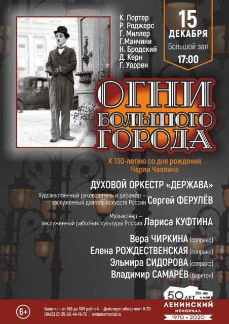 Концерт к 130-летию со дня рождения Чарли Чаплина «Огни большого города» @ Ленинский мемориал