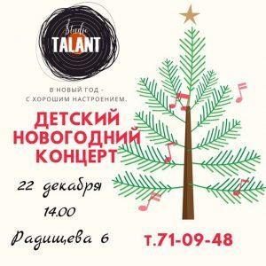 Детский новогодний концерт @ Arca FreeDom (Радищева, д. 6)