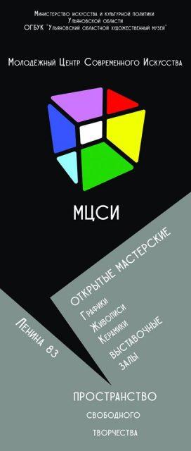 Открытие Молодежного Центра современного искусства @ ул. Ленина, 83