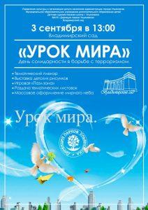 «Урок Мира» во Владимирском саду @ Ульяновск | Ульяновская область | Россия