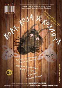 Музыкальный спектакль «Волк и семеро козлят» @ Ульяновский областной театр кукол(ул. Гончарова, 10)